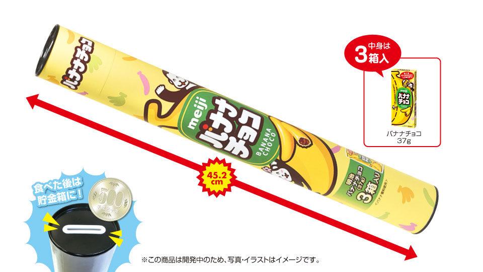 スーパージャンボBANK明治バナナチョコ