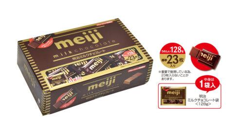 明治ミルクチョコレートマルチBOX