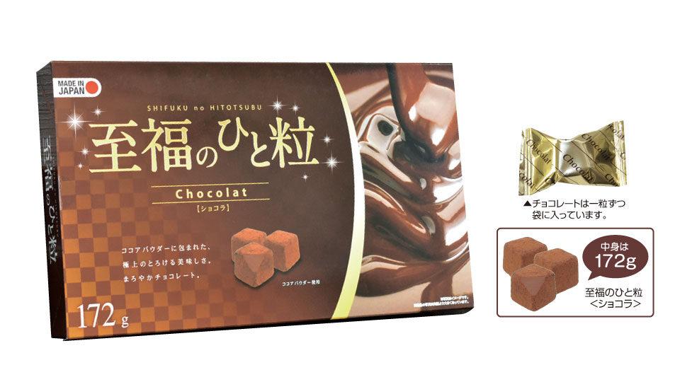 至福のひと粒ショコラギフトBOX