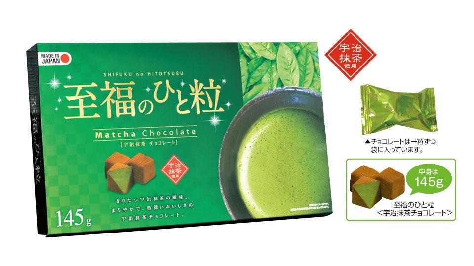 至福のひと粒宇治抹茶ギフトBOX