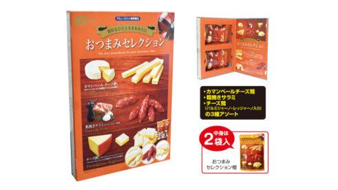おつまみセレクション(橙)ディスプレイBOX