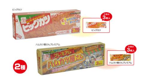 ビッグカツ&ハムカツ屋さんミニアミューズメントBOXアソート(シュリンク包装)