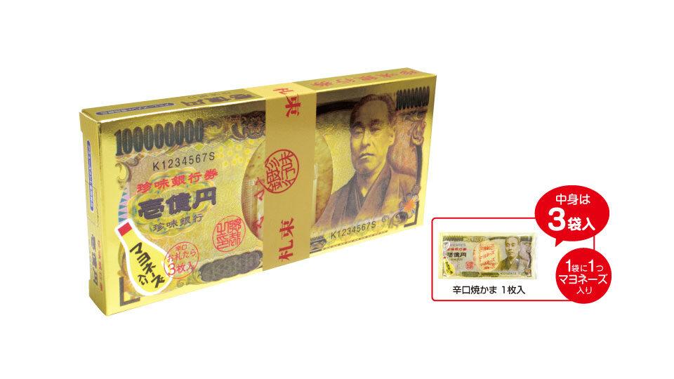 壱億円たらマヨ入り札束BOX