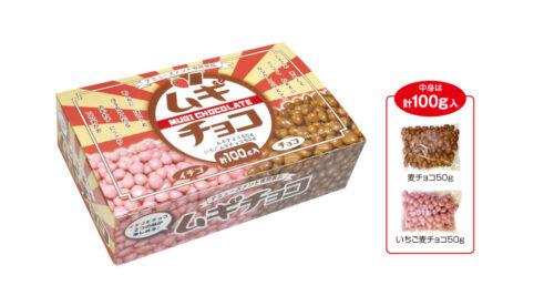 麦チョコ2種アソートマルチBOX