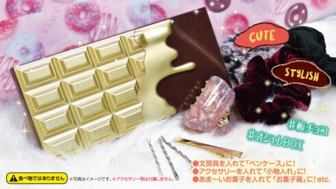メルティーバーゴールドチョコレートマルチケース
