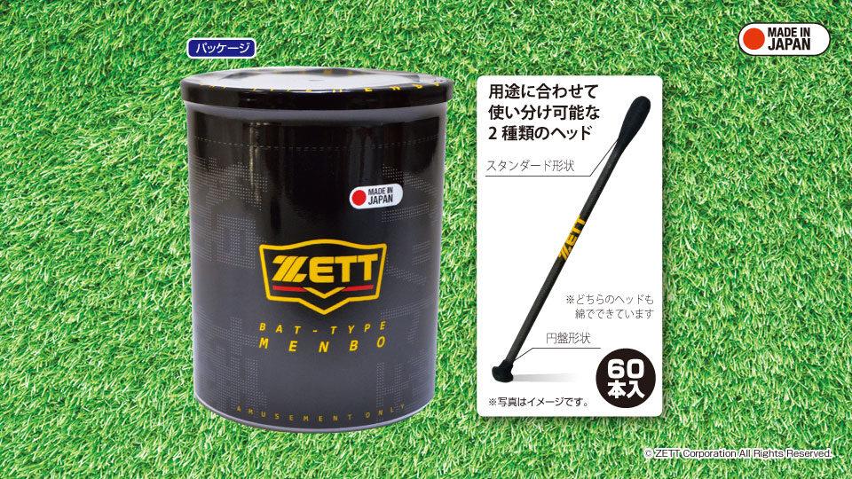 ZETT バット型綿棒(日本製)
