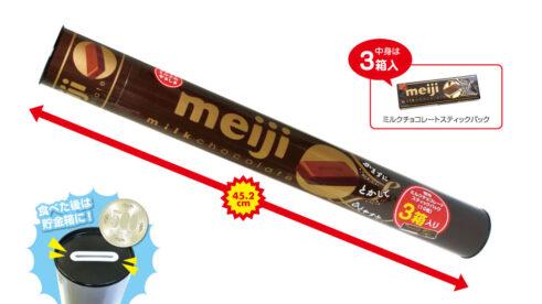 スーパージャンボBANK明治ミルクチョコレート