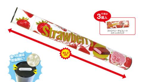 スーパージャンボBANK明治ストロベリーチョコレート
