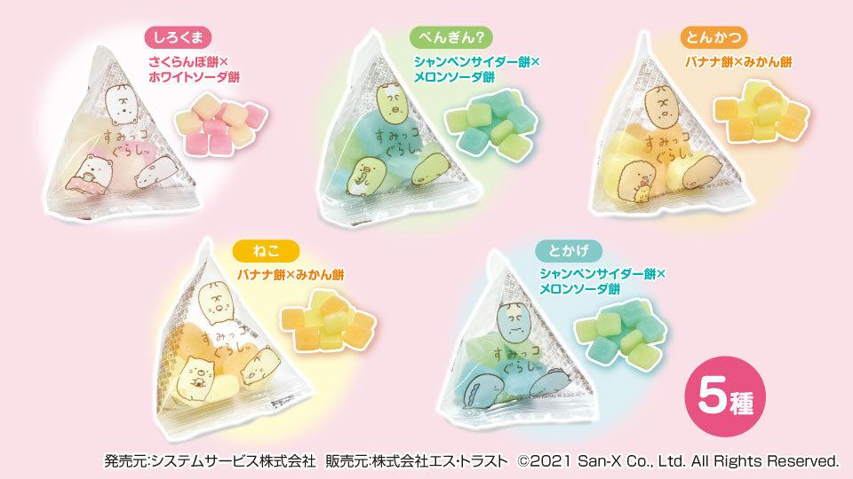 すみっコぐらし餅あめミックステトラ5種アソート