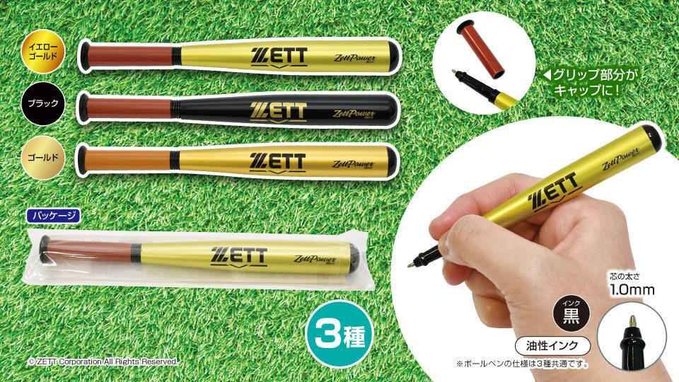 ZETT バット型ボールペン3種アソート