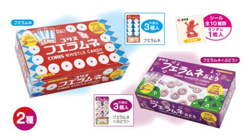 フエラムネマルチBOX2種(シール入)