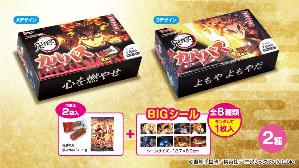 鬼滅の刃 煉獄杏寿郎 炎柱 激辛カルパスマルチBOX2種(シール入)