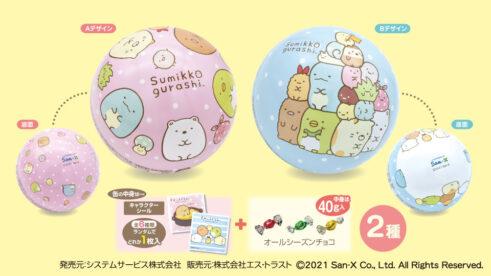 すみっコぐらしチョコ入球缶2種(シール入)