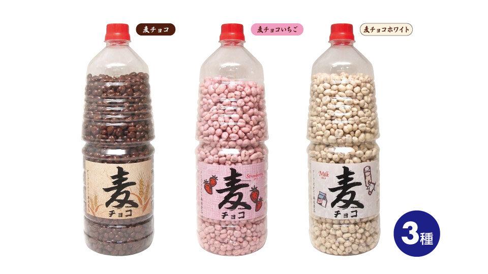 麦チョコポット3種アソート(取っ手付)