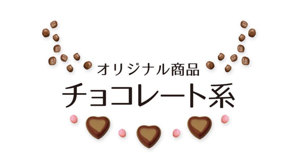 オリジナル商品 チョコレート系