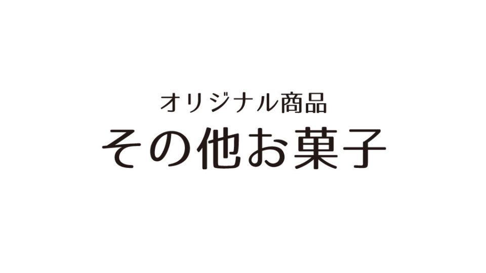 オリジナル商品 その他お菓子