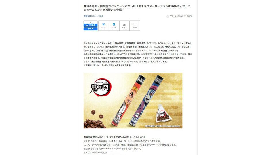 「鬼滅の刃」プライズ商品 スーパージャンボBANK 煉獄杏寿郎・猗窩座 が新発売! PR TIMESに掲載中!