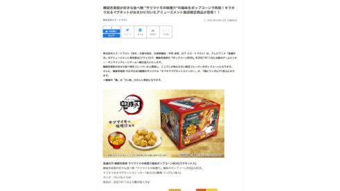 「鬼滅の刃」プライズ商品 煉獄杏寿郎 ポップコーンBOX新発売! PR TIMESに掲載中!