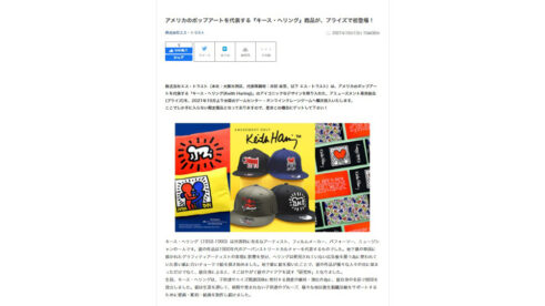 「キース・へリング」プライズ商品 新発売! PR TIMESに掲載中!
